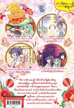 ลาฟลอร่า MiNi Series โมชิ โมชื เล่ม 1 เสียงทักทายของพรายน้ำแห่งคิวชู