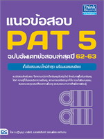 แนวข้อสอบ PAT 5 ฉบับอัพเดทข้อสอบล่าสุดปี 62-63