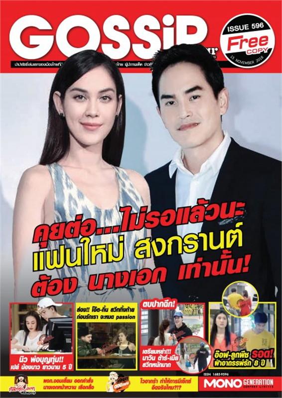 Gossip Star mini Vol.596 (ฟรี)