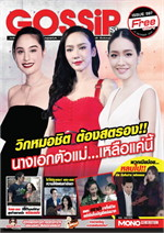 Gossip Star mini Vol.597 (ฟรี)