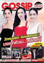 Gossip Star mini Vol.597 (ฟรี)