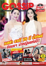Gossip Star mini Vol.598 (ฟรี)