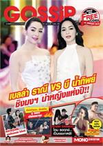 Gossip Star mini Vol.598 (ฟรี)