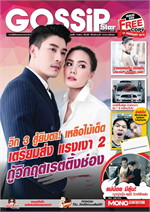 Gossip Star mini Vol.599 (ฟรี)