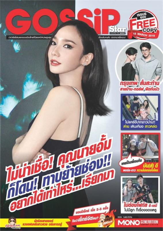 Gossip Star mini Vol.600 (ฟรี)