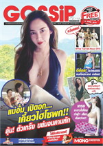 Gossip Star mini Vol.601 (ฟรี)