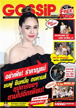 Gossip Star mini Vol.602 (ฟรี)