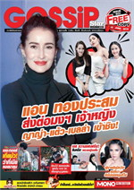 Gossip Star mini Vol.603 (ฟรี)
