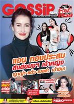 Gossip Star mini Vol.603 (ฟรี)