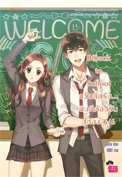 B(l)ack to School สวัสดีครับ...ยินดีต้อนรับสู่ห้อง 6/6