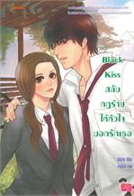 Black Kiss สลับกฎร้ายให้หัวใจบอกรักเธอ