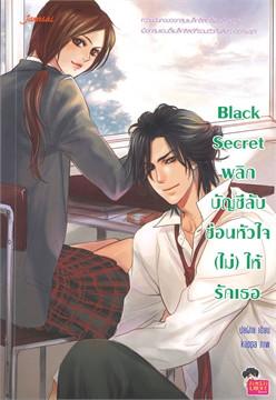 Black Secret พลิกบัญชีลับซ่อนหัวใจ (ไม่) ให้รักเธอ