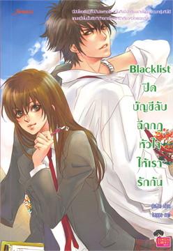 Blacklist ปิดบัญชีลับฉีกกฏหัวใจให้เรารักกัน