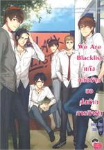 We Are Blacklist แก๊งหล่อร้ายขอส่งท้ายภารกิจรัก