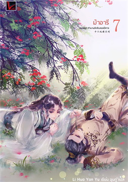 ตำนานรักสิบสองปีศาจ เล่ม 7 ม้าอารี
