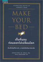 เก็บที่นอนก่อนออกไปเปลี่ยนโลก MAKE YOUR BED