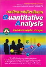 การวิเคราะห์เชิงปริมาณ (QUANTITATIVE ANALYSIS)
