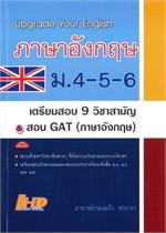 คู่มือภาษาอังกฤษ ม.4-5-6 (Upgrade Your English) เตรียมสอบ 9 วิชาสามัญ & GAT