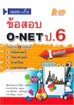เฉลย-เก็ง ข้อสอบ O-NET ป.6 แนวใหม่ (ฉบับรวม 4 วิชาหลัก)