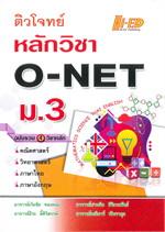 ติวโจทย์ หลักวิชา O-NET ม.3 (ฉบับรวม 4 วิชาหลัก)