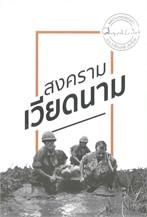 สงครามเวียดนาม