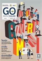 GO Digital : Digital Government By DEPA (ฟรี)