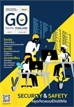 GO Digital : Digital Government : Security (ฟรี)