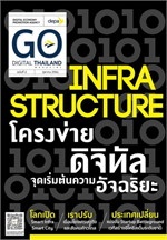 GO Digital : Digital Government : Infrastructure (ฟรี)