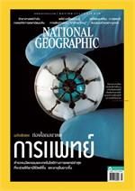 NATIONAL GEOGRAPHIC ฉบับที่ 210 (มกราคม 2562)