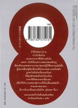 หักเหลี่ยมเซียน พิชิตกลเกมมรณะ เล่ม 2 (ฉบับนิยาย)