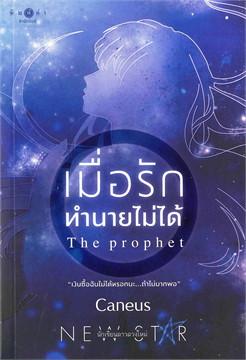 เมื่อรักทำนายไม่ได้ : The Prophet