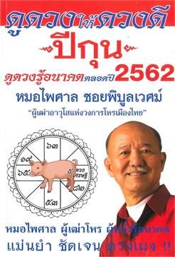 ดูดวงให้ดวงดี ดูดวงรู้อนาคต ดูดวงตลอดปี พ.ศ.2562 (ปีกุน)
