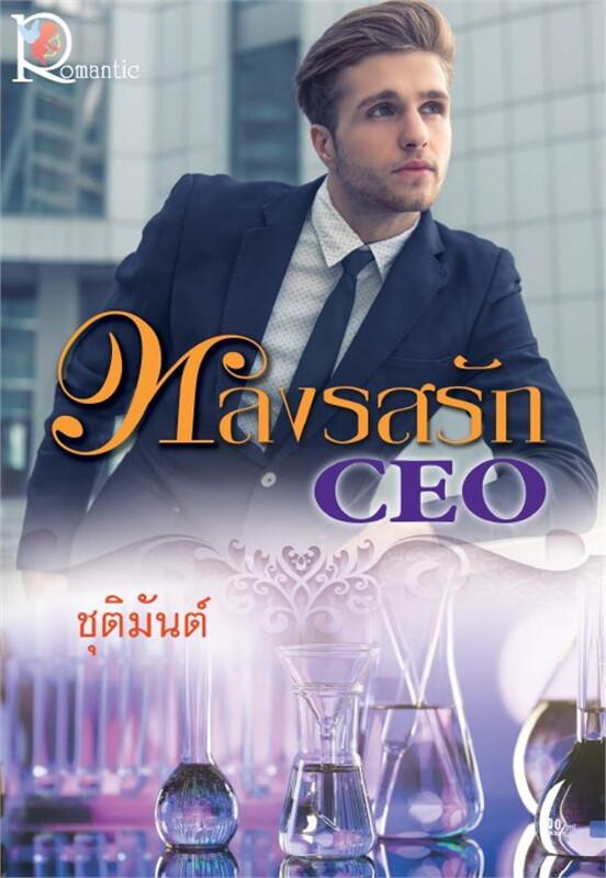 หลงรสรัก CEO