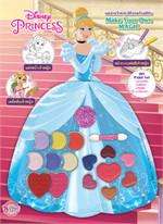 Disney Princess เนรมิตเจ้าหญิงให้สวยด้วยสีสัน  Make Your Own Magic + เครื่องสำอาง