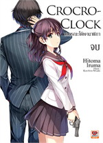 Crocro-Clock ปมมรณะใต้เงานาฬิกา เล่ม 3 (จบ) (ฉบับนิยาย)