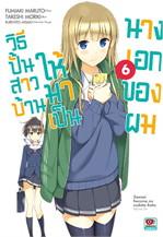 วิธีปั้นสาวบ้านให้มาเป็นนางเอกของผม เล่ม 6 (Manga)