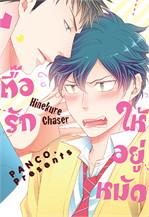 ตื๊อรักให้อยู่หมัด (Manga)