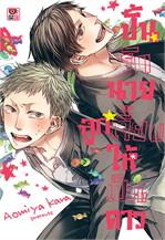 ปั้นรักนายลูกเจี๊ยบให้เป็นดาว เล่ม 1 (Manga)