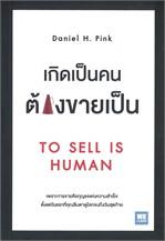 เกิดเป็นคนต้องขายเป็น TO SELL IS HUMAN