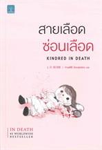 สายเลือด ซ่อนเลือด (Kindred In Death)
