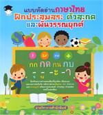 แบบหัดอ่านภาษาไทย ฝึกประสมสระ ตัวสะกด และผันวรรณยุกต์