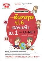 ภาษาอังกฤษ ป.6 สอบเข้า ม.1 และ O-NET