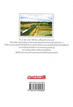ไร่-นา-สวน-ผสม วิถียั่งยืน บนพื้นฐานด้านการเกษตร