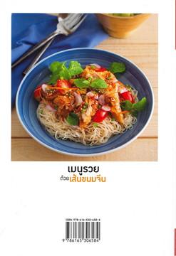 เมนูอร่อยจากเส้นขนมจีน ครบเครื่องแบบไทยๆ เมนูอร่อยจากเส้นขนมจีน