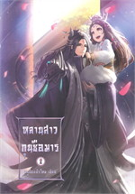 หลานสาวกุนซือมาร เล่ม 2