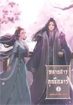 หลานสาวกุนซือมาร เล่ม 3