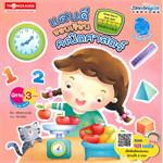แสนดีชอบเรียนคณิตศาสตร์ (นิทาน 3 ภาษา)