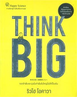 Think Big คิดใหญ่ (บาร์ใหม่)