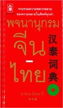 พจนานุกรมจีน-ไทย