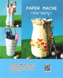 PAPER MACHE กระดาษสนุก (ฉบับสุดคุ้ม)